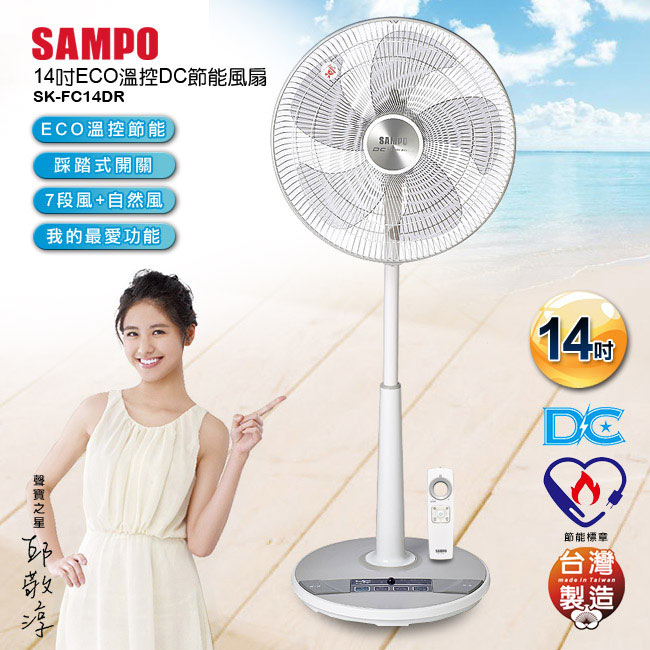 SAMPO聲寶 ECO智能溫控DC節能風扇 SK-FC14DR