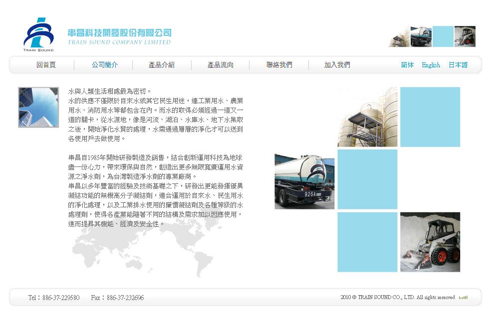串昌全球資訊網 Flash網站