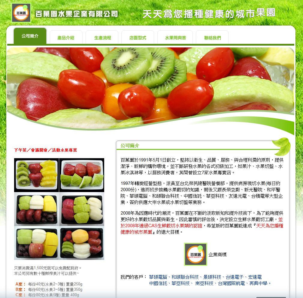 百菓園網站