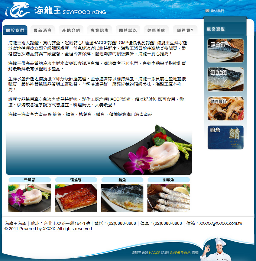 海龍王 網頁設計