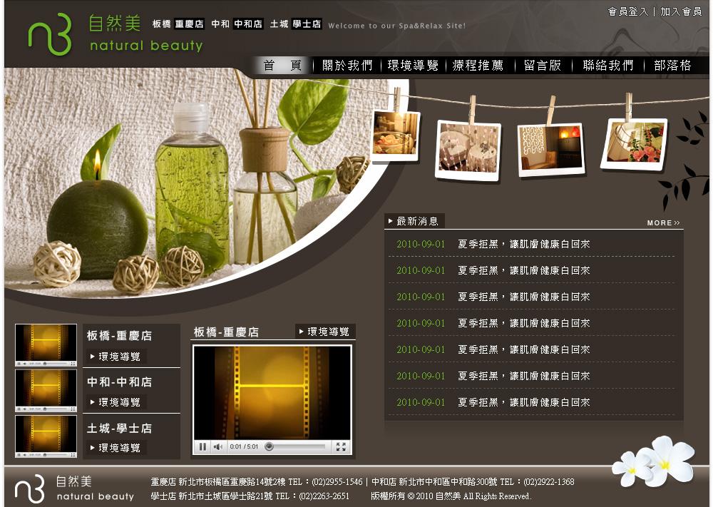 自然美 網頁設計