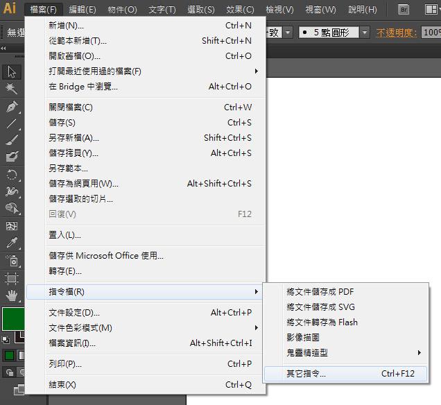 Illustrator Scripts 指令碼