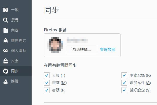 Firefox 瀏覽器設定、附加元件推薦