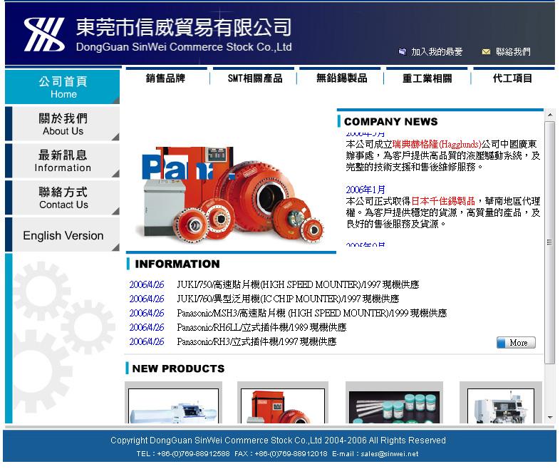 信威 網站設計