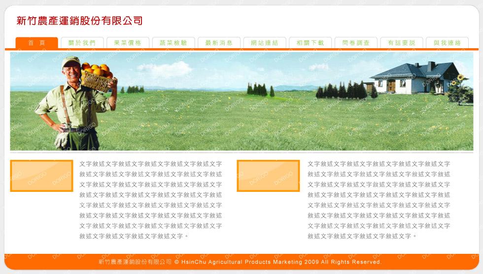 農產公司網頁