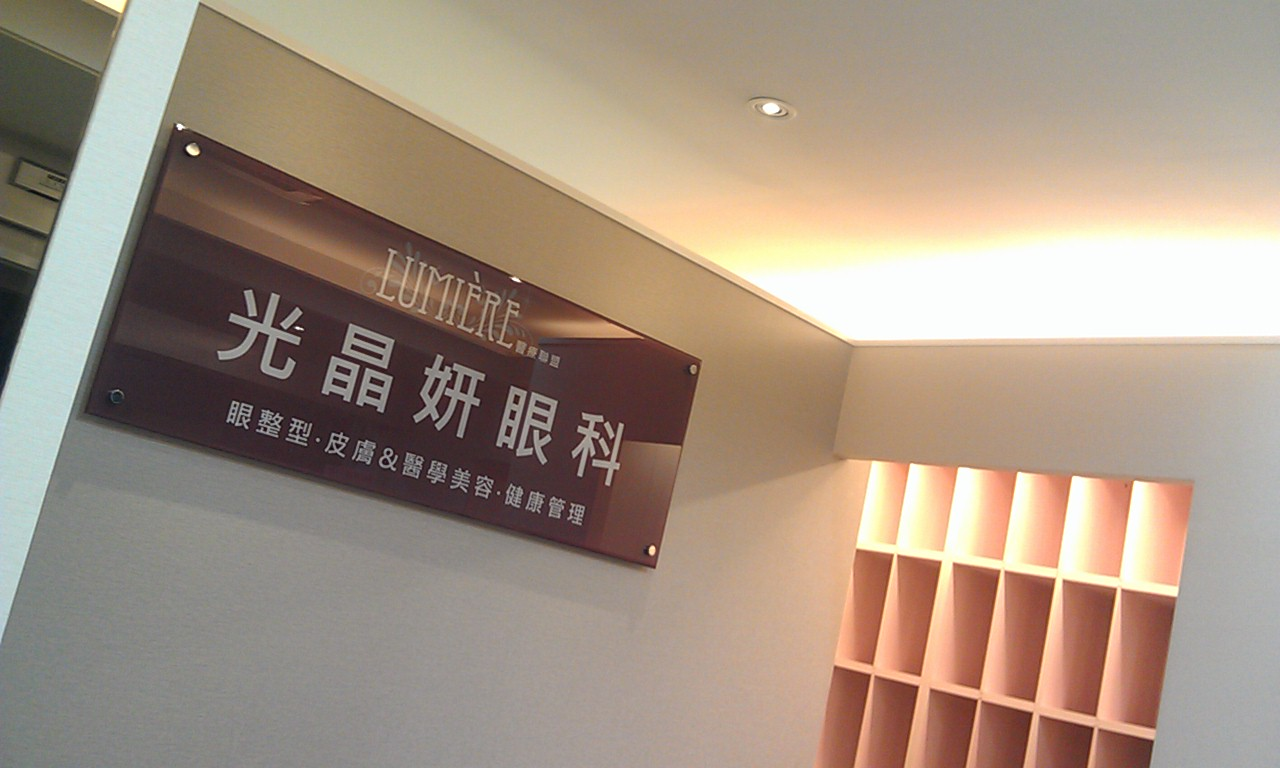 土城 光晶妍眼科診所