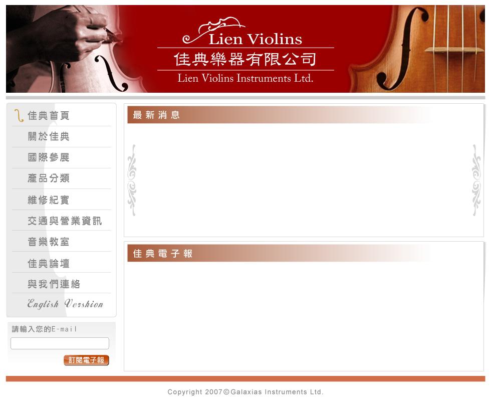 Lien Violins 網頁設計