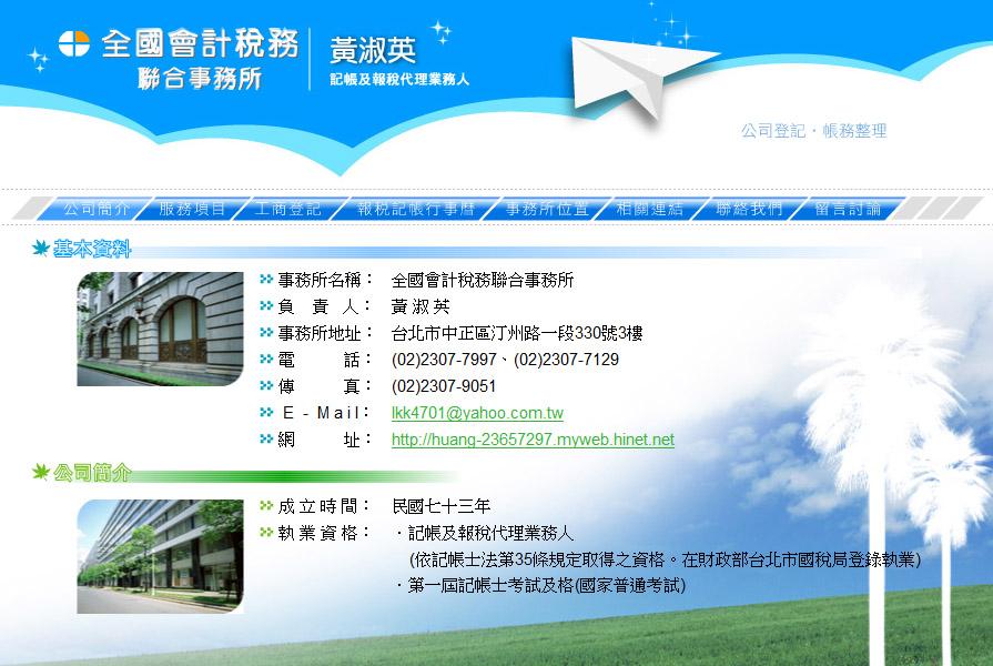 全國會計事務所 網站設計