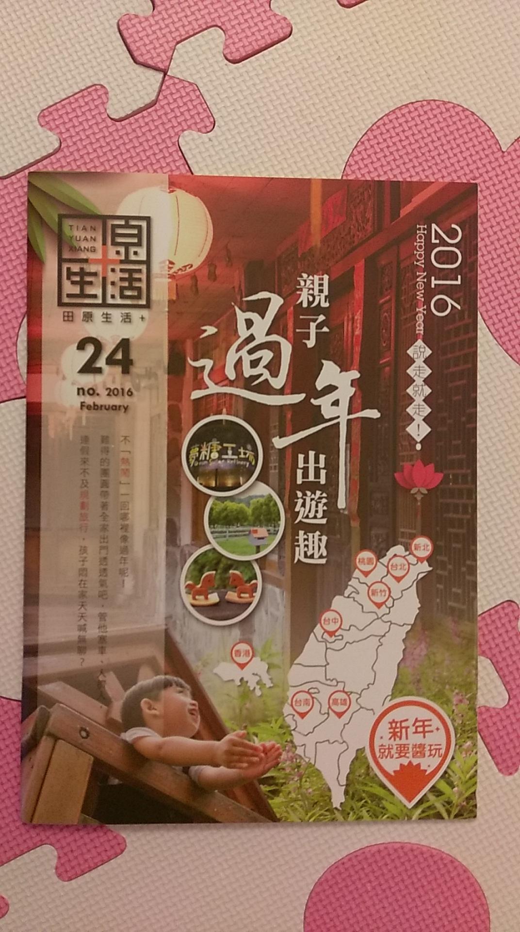 出遊作品刊登於田原生活月刊