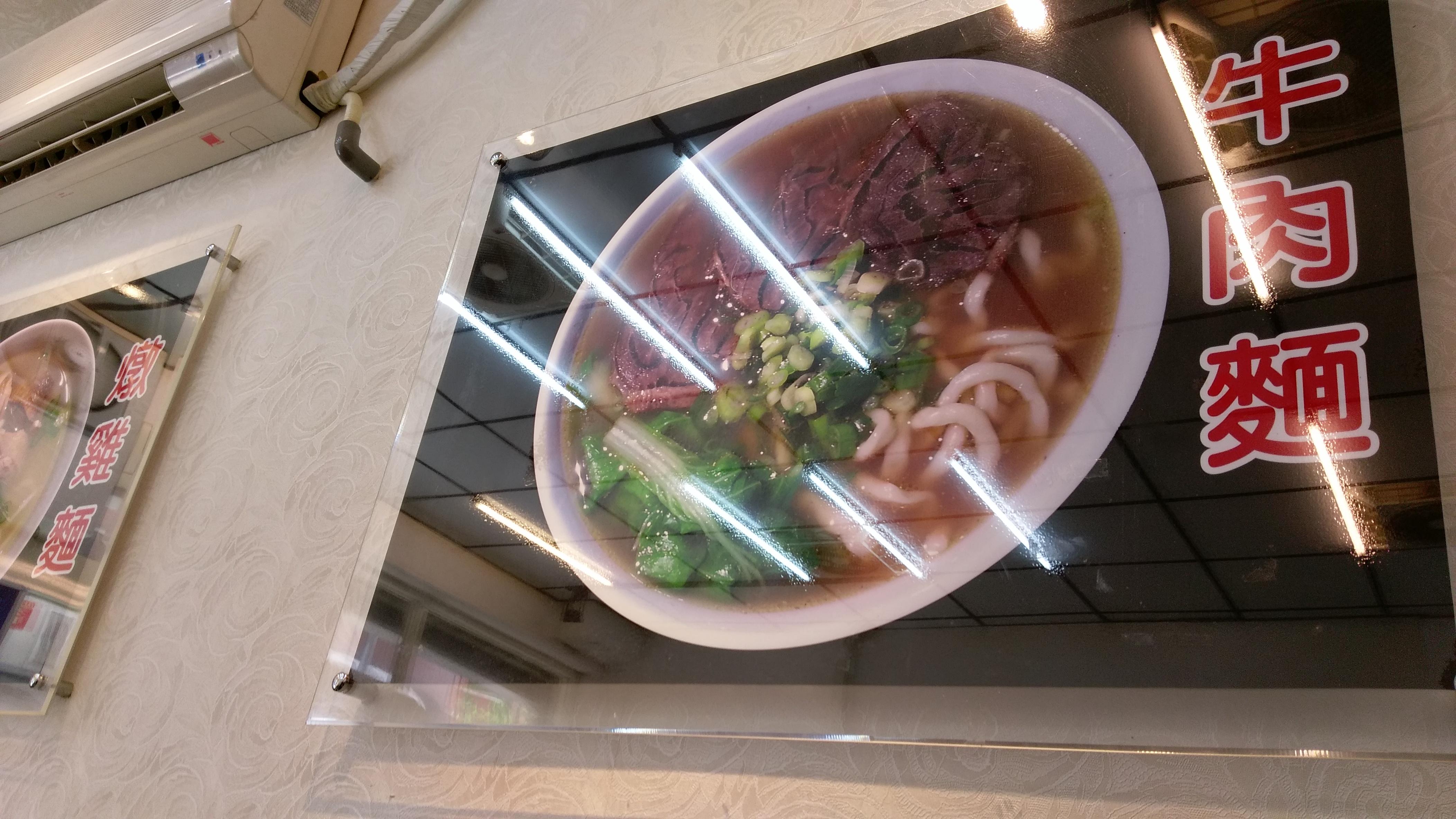 雙連站 劉家牛肉麵