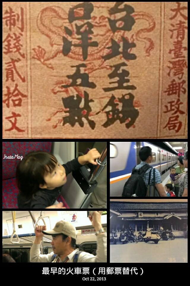 台北鐵道傳奇活動