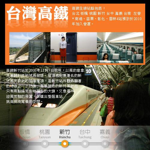 高鐵初體驗