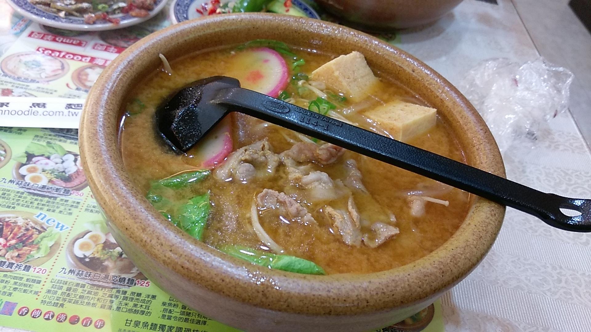 土城 甘泉魚麵
