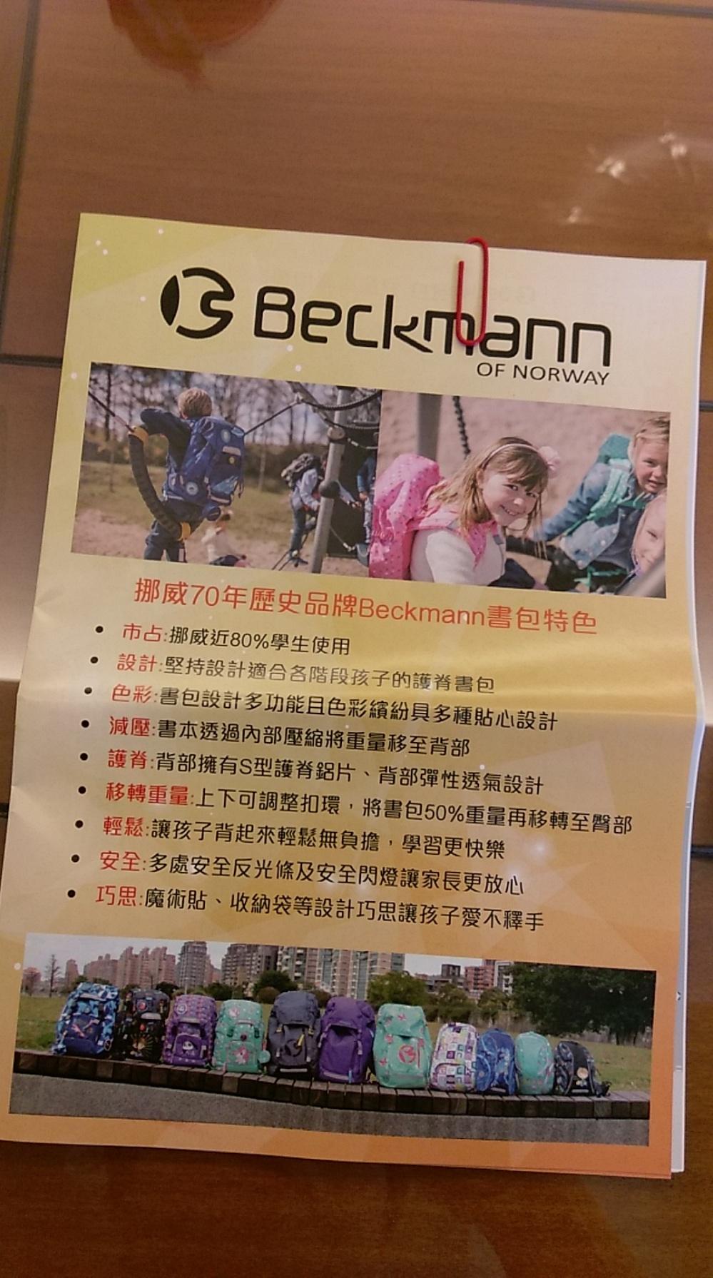爸爸媽媽都大推的 Beckmann 小學生護脊書包