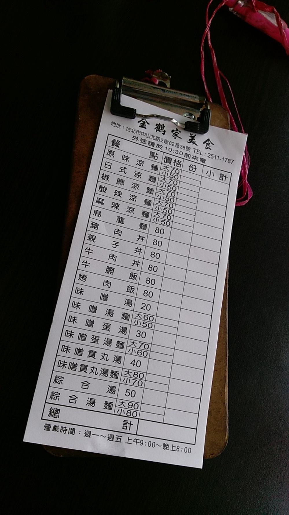 雙連站美食-金鶴家(真好吃)