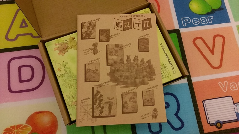 兒童讀好物-14隻老鼠系列故事書