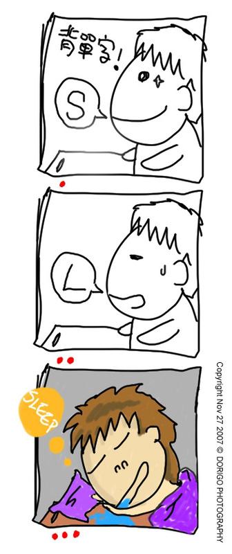 多力哥也畫漫畫