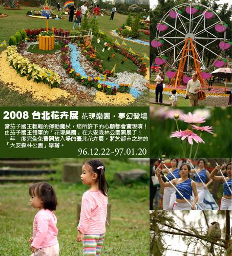 2008台北花卉展