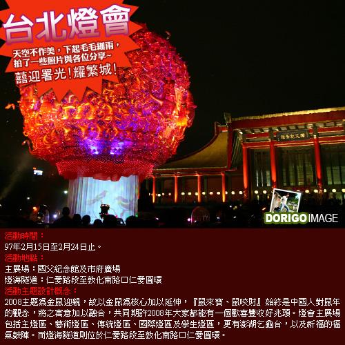 2008台北燈會