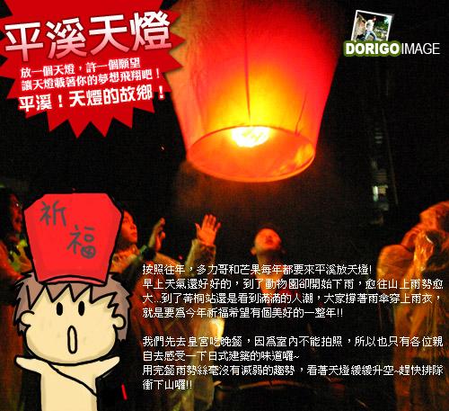 2008平溪放天燈