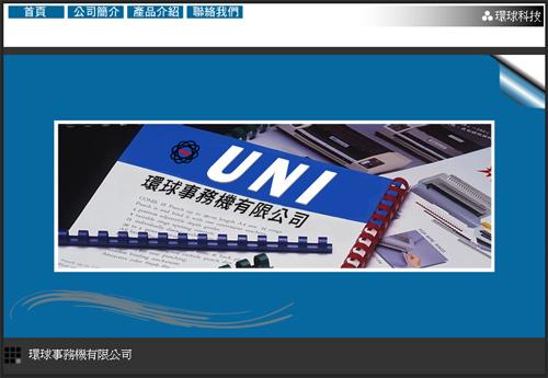 環球事務機網站設計