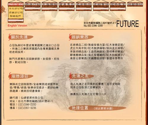 仙靖國樂網站設計