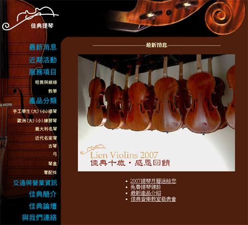 台灣佳典提琴網站設計