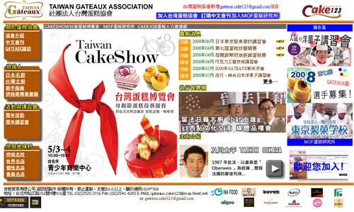 台灣蛋糕協會網站