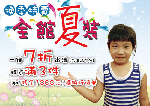 京之物語 宣傳海報DM招牌設計