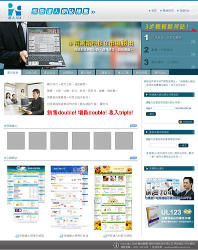 保險達人網站建置