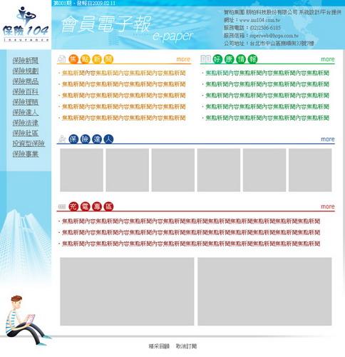 電子報版型設計
