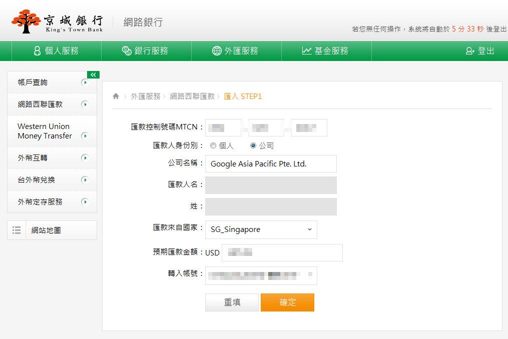 使用京城網路銀行西聯匯款收取Adsense廣告金