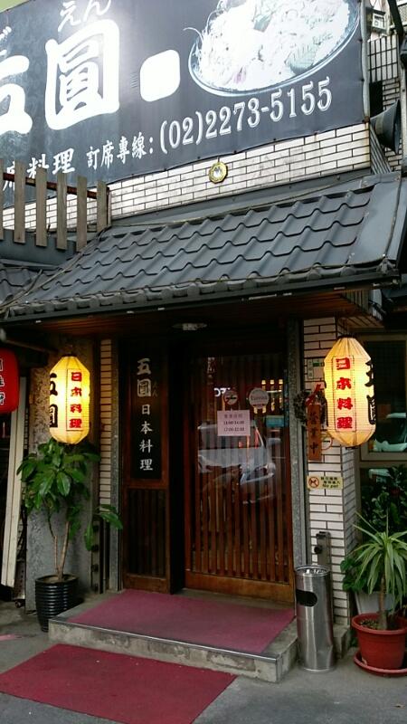 土城 五圓日式料理 初體驗