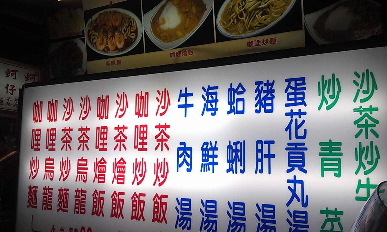 延吉夜市 好吃燴飯炒飯