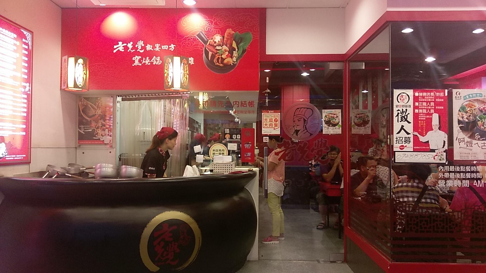 土城 老先覺 麻辣窯燒鍋