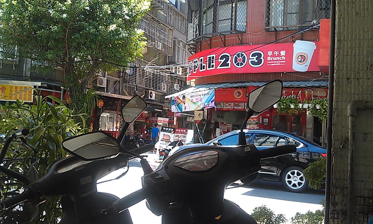 雙連街 蘋果203早午餐