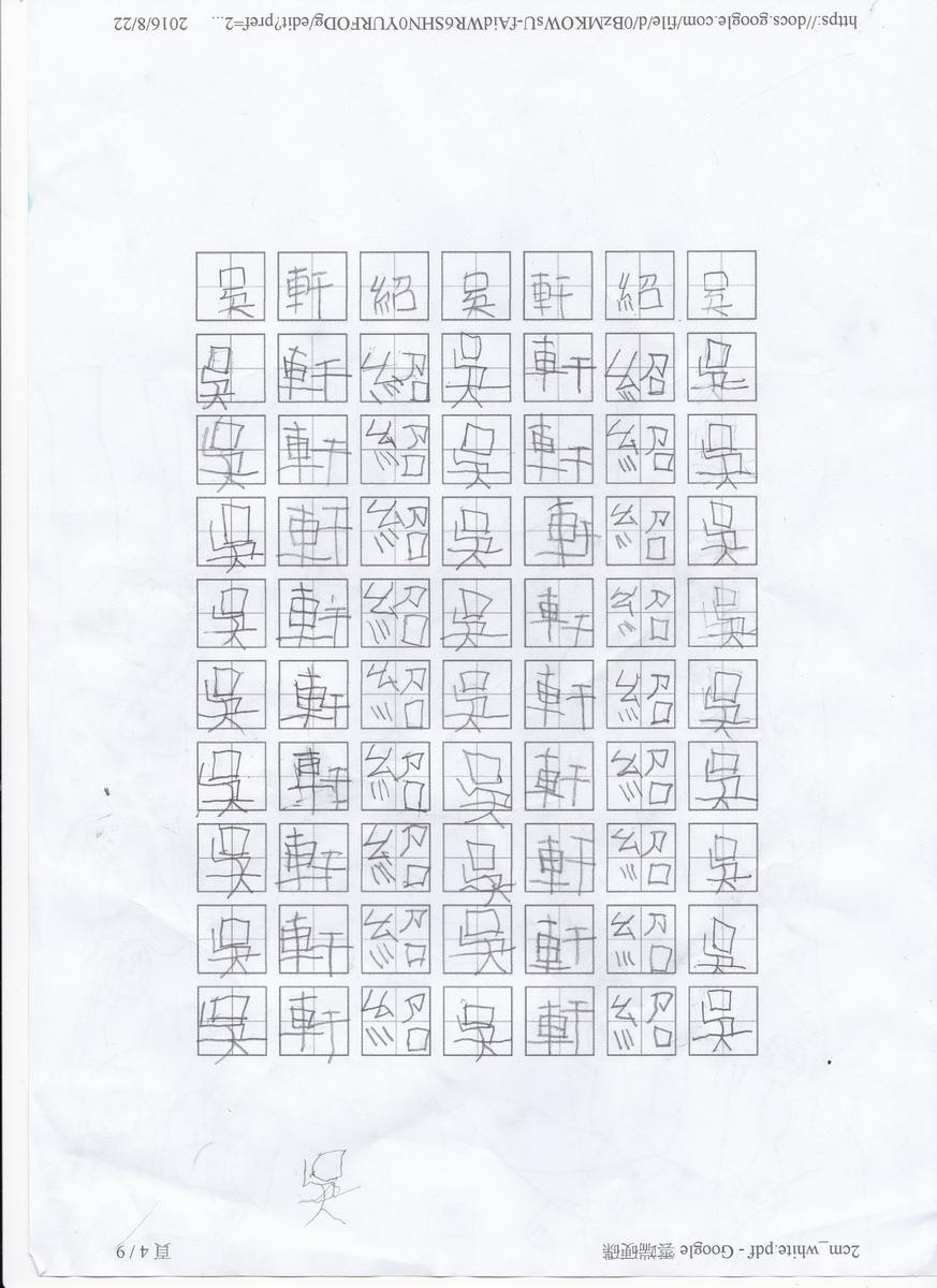 紹軒、晨瑄的畫畫手稿收集(持續更新)