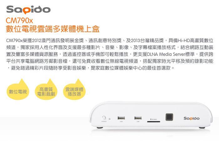 Sapido 數位電視多媒體機上盒(CM790x)