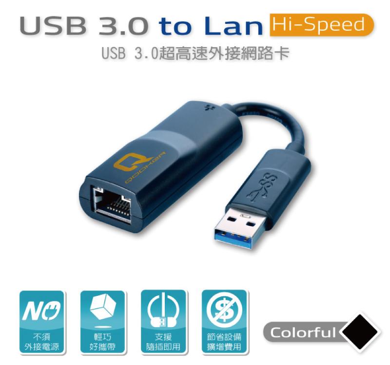 酷可 USB 3.0 外接網路卡