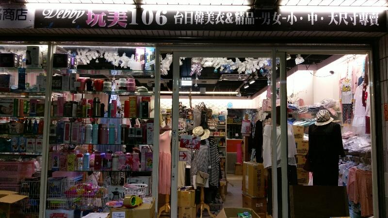 芒果媽分享土城好逛的店 玩美106、Boudoir、香之戀