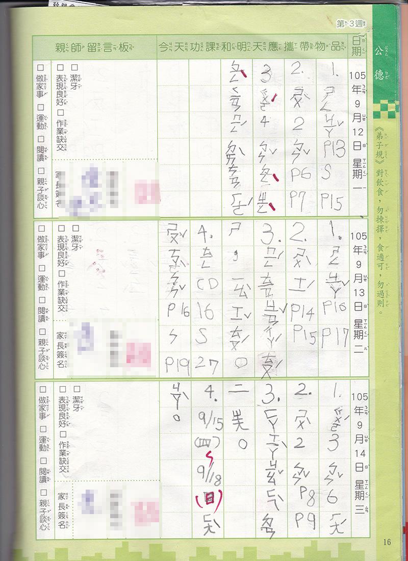 20年前我的國小家庭聯絡簿