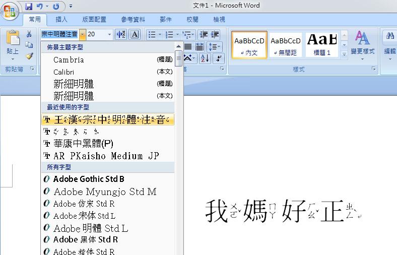 用Word幫中文字標示注音符號