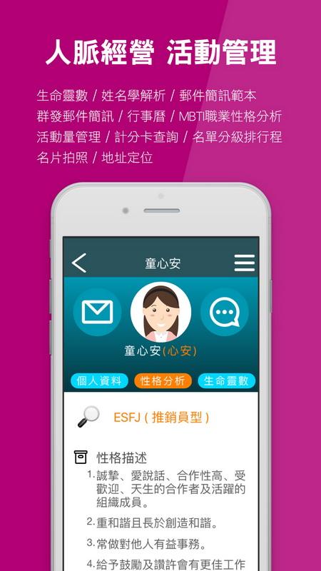 客戶管理IOS APP UI設計