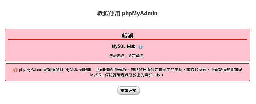 XAMPP 安裝設定說明筆記(windows)