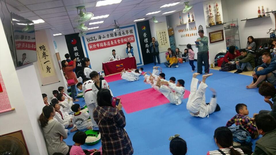 土城海山力跆拳道晉級測驗紀錄