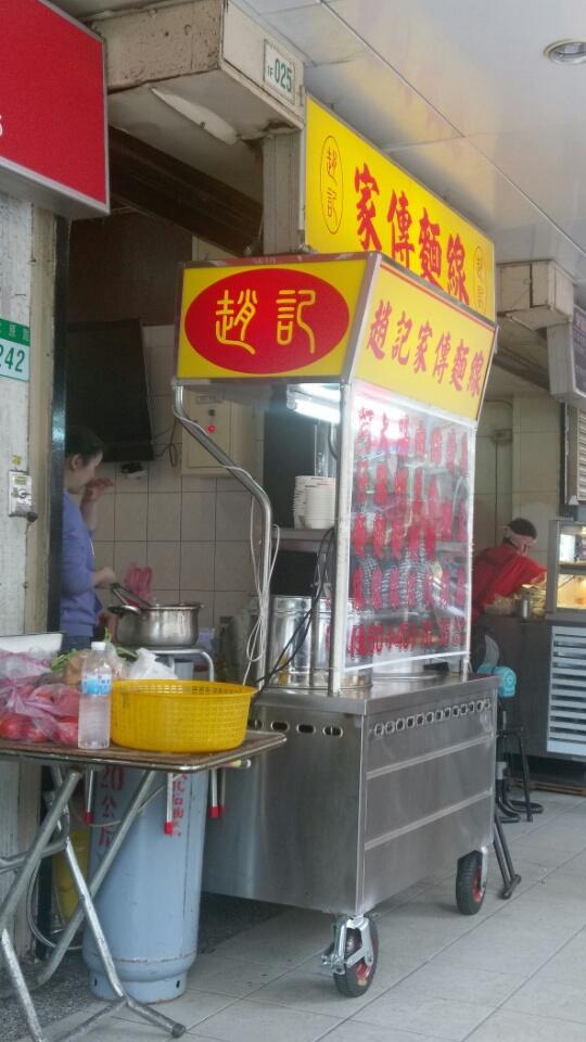 路邊小吃 趙記家傳麵線臭豆腐