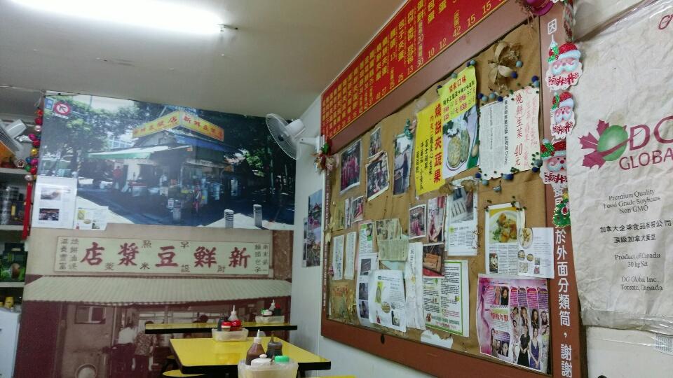 強運吃到潮州街新鮮豆漿店