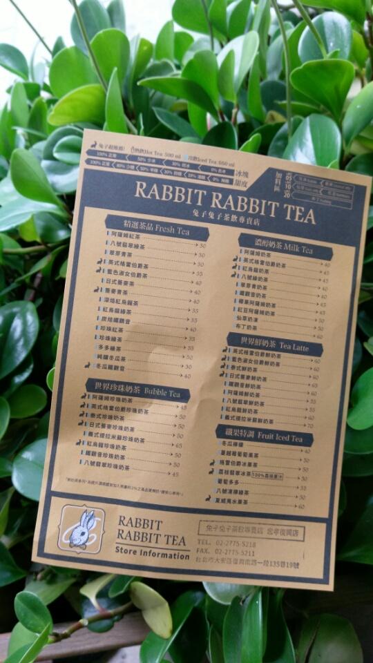 逛街累了來兔子兔子茶飲專賣店