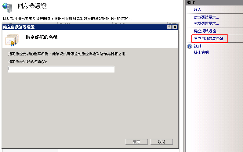 SSL憑證申請設定 for windows IIS