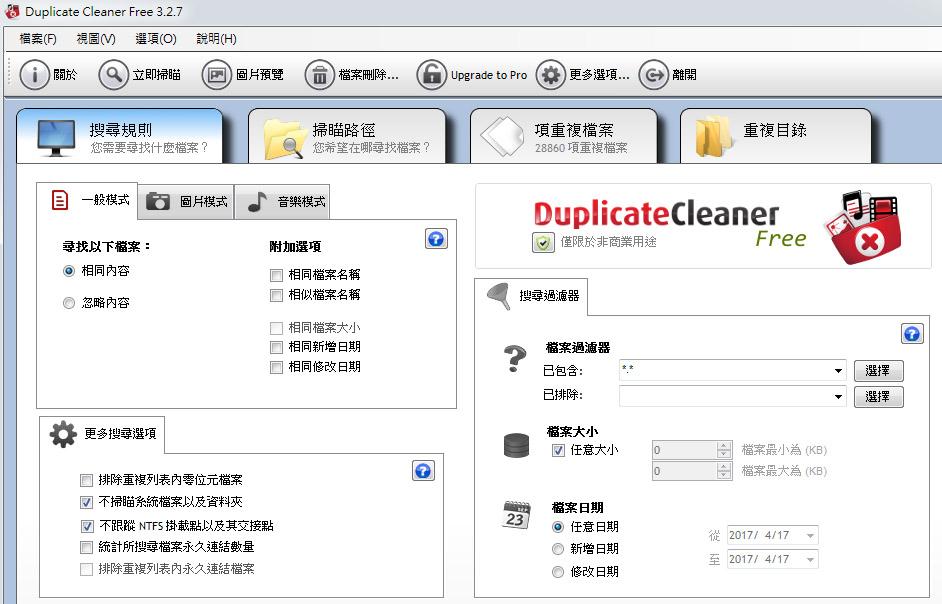 CloneSpy 檢查硬碟中重複檔案